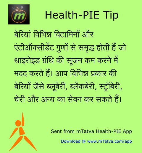 एंटीऑक्सीडेंट, विभिन्न विटामिनों से समृद्ध आहार, स्वास्थ्यवर्धक आहार, सूजन कम करना