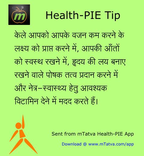 केला, स्वास्थ्यवर्धक आहार, आँखों की सुरक्षा, पाचन और कब्ज, स्वस्थ ह्रदय, विभिन्न विटामिनों से समृद्ध आहार, विटामिन सी
