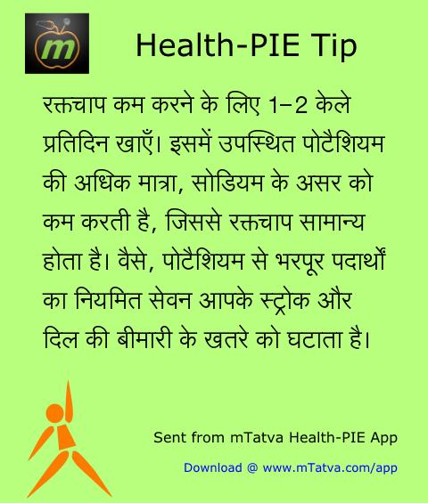 केला, स्वास्थ्यवर्धक आहार, बीपी, स्वस्थ ह्रदय, पोटैशियम