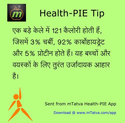 केला, पोषण सम्बन्धी तथ्य, प्रोटीन, शिशु देखभाल, स्वास्थ्यवर्धक आहार