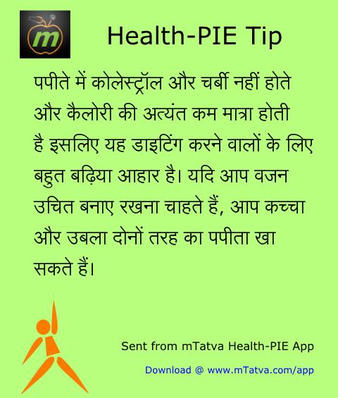 भोजन में कैलोरीज, वजन घटाने के उपाय, स्वास्थ्यवर्धक आहार, पपीता