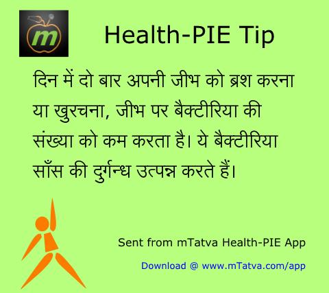 दाँतों की देखभाल, मुख स्वास्थ्य