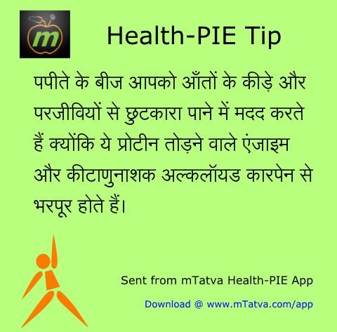 पाचन और कब्ज, स्वास्थ्यवर्धक आहार, पपीता