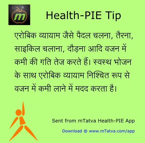 व्यायाम, वजन घटाने के उपाय