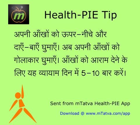 आँखों की सुरक्षा, व्यायाम