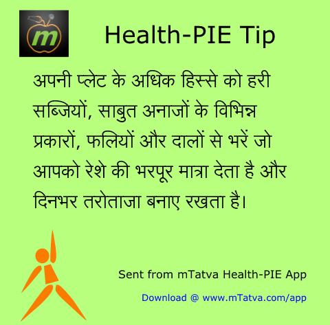 रेशेदार आहार, स्वास्थ्यवर्धक आहार, हरी सब्जियाँ