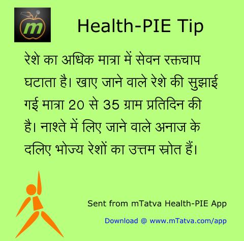 रेशेदार आहार, बीपी, स्वास्थ्यवर्धक आहार