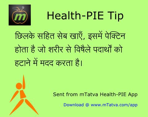स्वास्थ्यवर्धक आहार, सेब