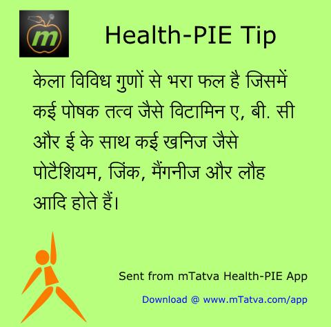 स्वास्थ्यवर्धक आहार, केला, विभिन्न विटामिनों से समृद्ध आहार, भोजन में खनिज पदार्थ, आयरन, विटामिन ए, विटामिन ई, विटामिन बी, पोटैशियम