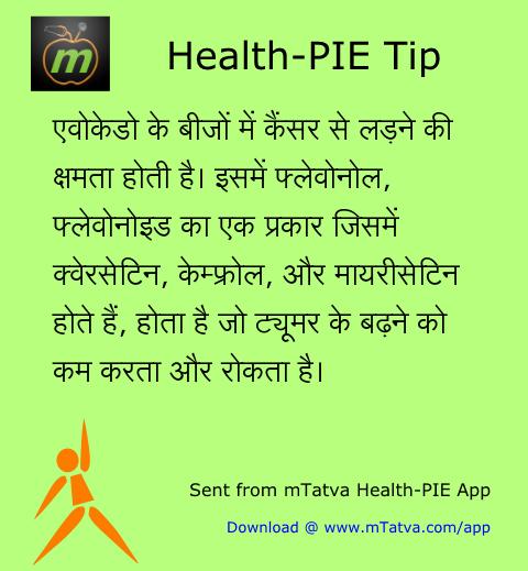 स्वास्थ्यवर्धक आहार, कैंसर, एंटीऑक्सीडेंट, एवोकेडो