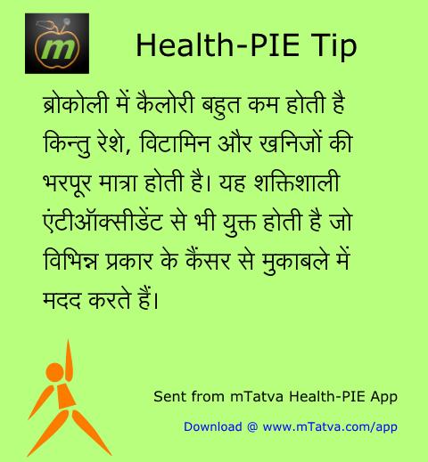 स्वास्थ्यवर्धक आहार, रेशेदार आहार, विभिन्न विटामिनों से समृद्ध आहार, भोजन में खनिज पदार्थ, एंटीऑक्सीडेंट, कैंसर