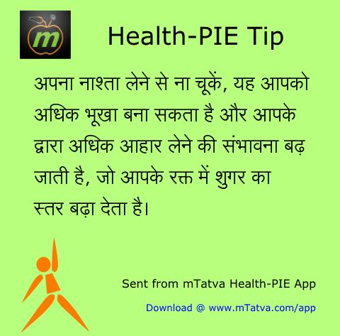 स्वास्थ्यवर्धक आहार, पौष्टिक नाश्ता, वजन घटाने के उपाय