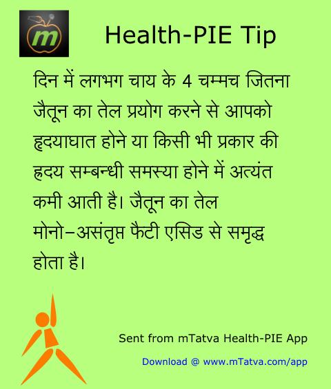 स्वास्थ्यवर्धक आहार, स्वस्थ ह्रदय, जैतून का तेल