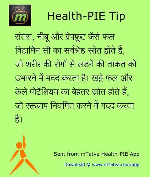स्वास्थ्यवर्धक आहार, बीपी, रोग प्रतिरोधक शक्ति कैसे बढ़ाएं, संतरा, नीबू, केला, विटामिन सी, पोटैशियम