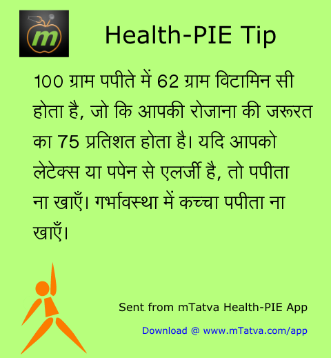 स्वास्थ्यवर्धक आहार, गर्भावस्था, पोषण सम्बन्धी तथ्य, पपीता, विटामिन सी, एलर्जी