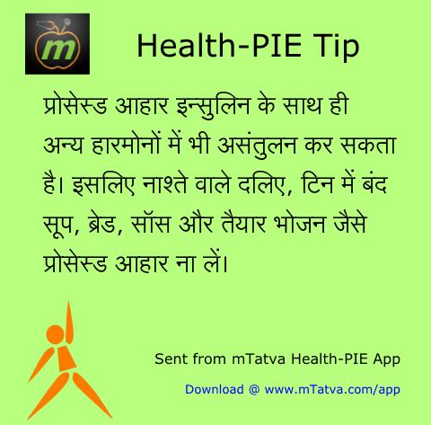 स्वास्थ्यवर्धक आहार, प्रोसेस्ड आहार, ब्रेड और स्वास्थ्य, इन्सुलिन