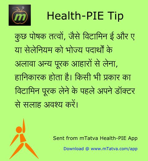स्वास्थ्यवर्धक आहार, विभिन्न विटामिनों से समृद्ध आहार, विटामिन ई, विटामिन ए