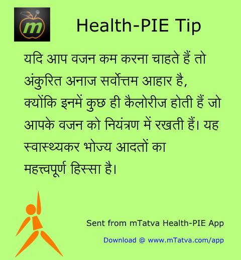 स्वास्थ्यवर्धक आहार, वजन घटाने के उपाय