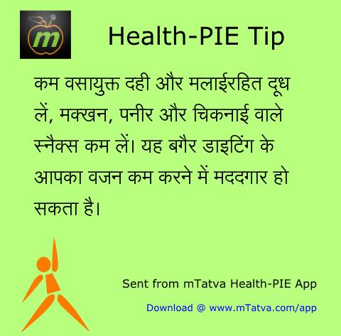 स्वास्थ्यवर्धक आहार, वजन घटाने के उपाय, दूध