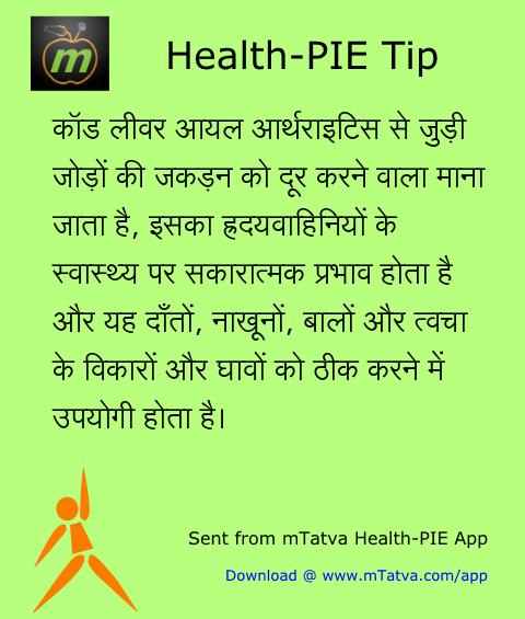 जोड़ों का दर्द, स्वस्थ ह्रदय, बालों की देखभाल, त्वचा की देखभाल, स्वास्थ्यवर्धक आहार, दाँतों की देखभाल