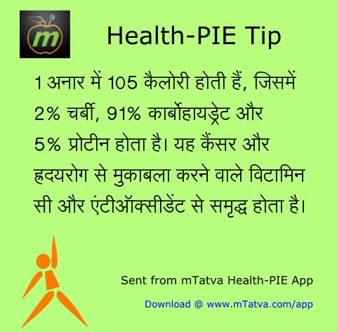 पोषण सम्बन्धी तथ्य, स्वास्थ्यवर्धक आहार, प्रोटीन, विभिन्न विटामिनों से समृद्ध आहार, एंटीऑक्सीडेंट, कैंसर, स्वस्थ ह्रदय, विटामिन सी