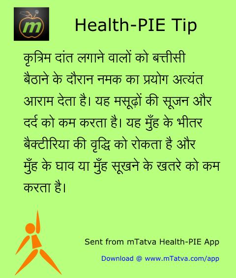 नमक और बीपी, दाँतों की देखभाल, मुख स्वास्थ्य, मसूढ़ों की देखभाल