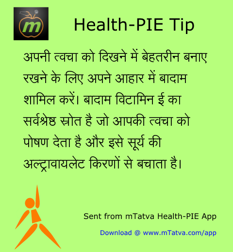 त्वचा की देखभाल, सूखे मेवे, विभिन्न विटामिनों से समृद्ध आहार, स्वास्थ्यवर्धक आहार, विटामिन ई