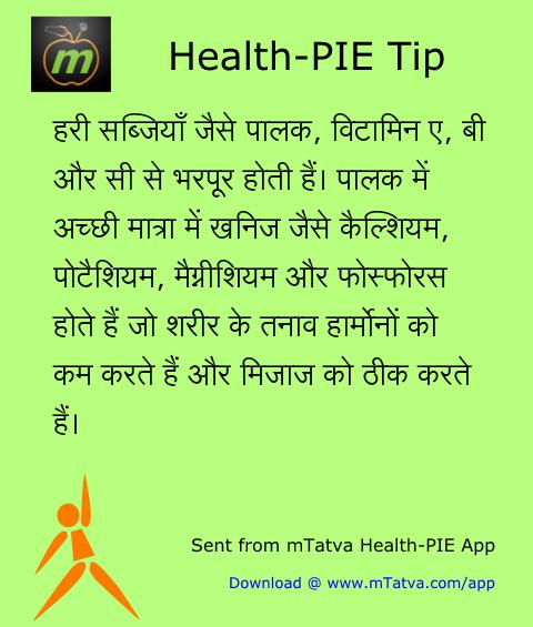 तनाव प्रबंधन, विभिन्न विटामिनों से समृद्ध आहार, भोजन में खनिज पदार्थ, स्वास्थ्यवर्धक आहार, पालक, विटामिन बी, कैल्शियम, पोटैशियम, हरी सब्जियाँ
