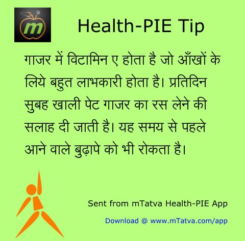 विभिन्न विटामिनों से समृद्ध आहार, आँखों की सुरक्षा, स्वास्थ्यवर्धक आहार, बढ़ती उम्र रोकना, विटामिन ए