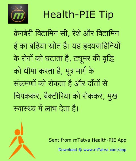 विभिन्न विटामिनों से समृद्ध आहार, रेशेदार आहार, स्वस्थ ह्रदय, कैंसर, मुख स्वास्थ्य, दाँतों की देखभाल, स्वास्थ्यवर्धक आहार, विटामिन सी, दाँतों की देखभाल