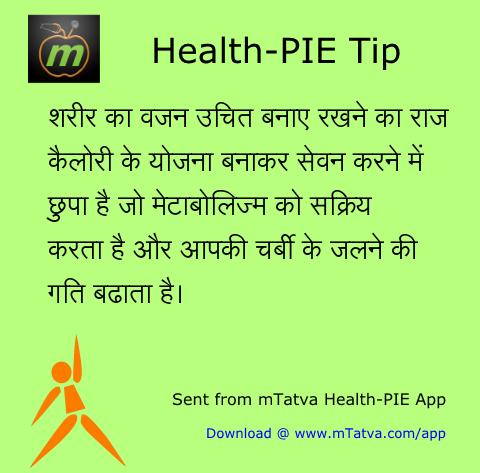वजन घटाने के उपाय
