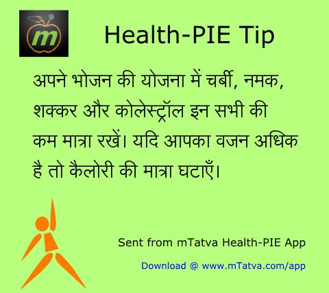 वजन घटाने के उपाय, स्वास्थ्यवर्धक आहार
