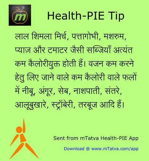 वजन घटाने के उपाय, स्वास्थ्यवर्धक आहार, सेब, संतरा, नीबू, टमाटर, तरबूज